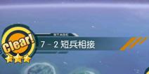 碧蓝航线7-2掉落