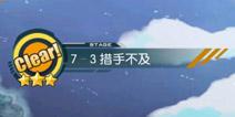 碧蓝航线7-3掉落