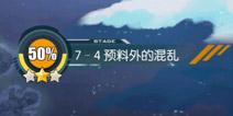 碧蓝航线7-4掉落