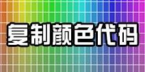 球球大作战颜色代码复制 怎么复制颜色代码