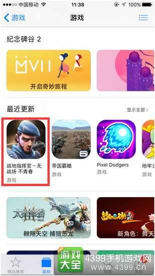 《战地指挥官》荣获苹果榜单推荐