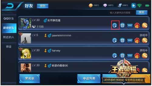 QQ好友功能