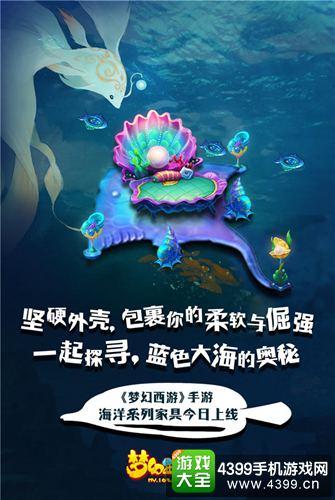 《梦幻西游》手游全新海洋家具上线