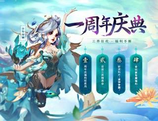 一周年庆典揭秘《少年西游记》新资料片7月初登场