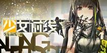 《少女前线》6月15日维护更新 宿舍人形新增互动表情