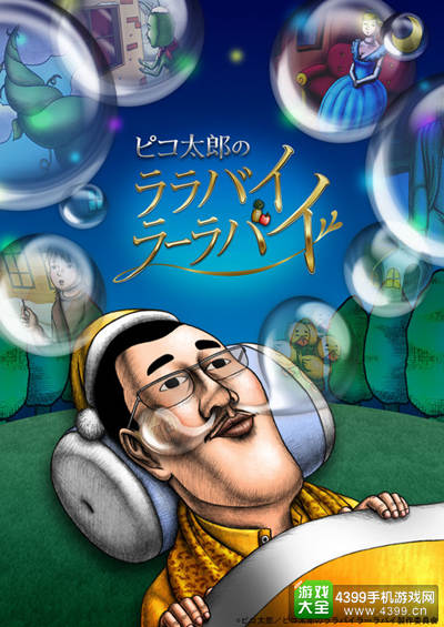 Piko太郎不仅会PPAP! 还将给动画《Piko太郎的摇篮曲》配音
