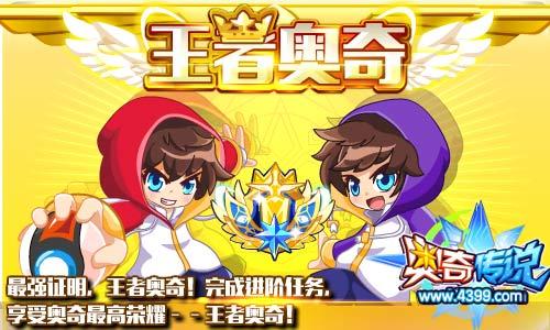 奥奇传说完成进阶任务得王者奥奇荣耀