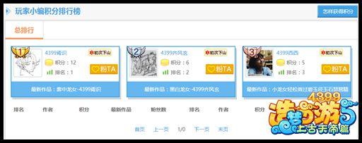 造梦西游5玩家小编专区积分称号说明