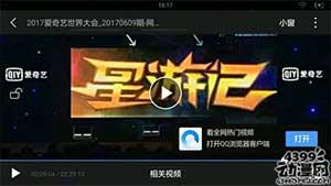 星游记网络大电影年内上映