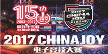 2017 ChinaJoy电子竞技大赛(安徽合肥赛区)火热开赛!