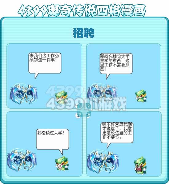 奥奇传说奥奇漫画―招聘