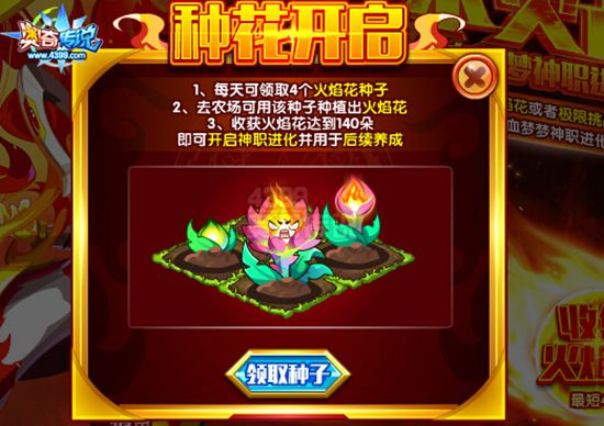 奥奇传说收获火焰之花 免费培养热血梦梦