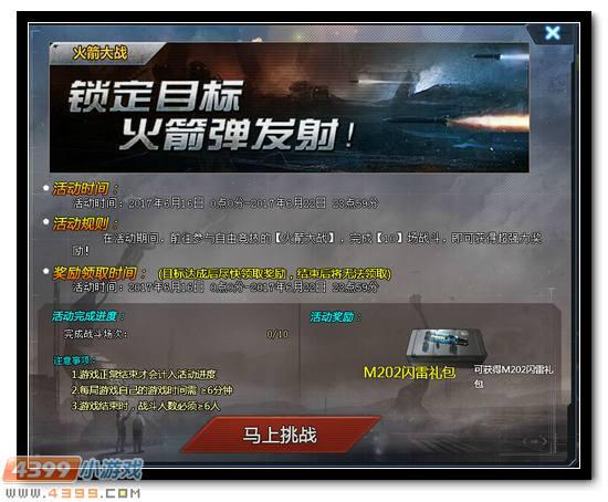 生死狙击参与火箭大战 免费得M202闪雷