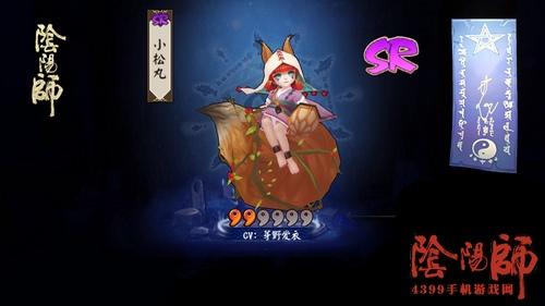 阴阳师小松丸