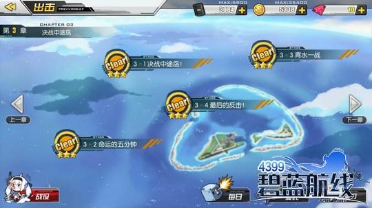 碧蓝航线练新船