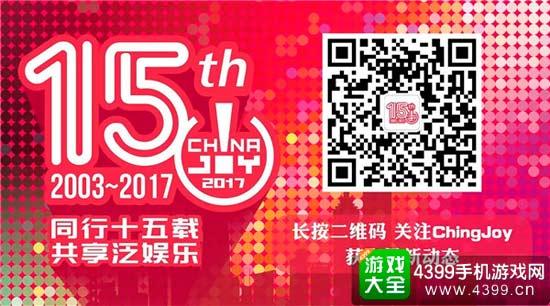 ChinaJoy2017