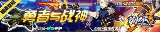 崩坏3全新武器提尔的断腕 补给正式开启