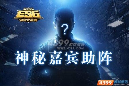 4399ESG迎来神秘大咖助阵 有你梦寐以求的他吗?