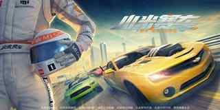 竞技赛车手游《小米赛车》带你体验游戏的速度与激情