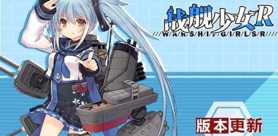 《战舰少女R》6月19日维护 维内托改造新版本上线