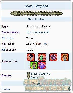 泰拉瑞亚骨蛇