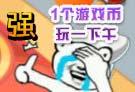洛克王国四格漫画之玩游戏