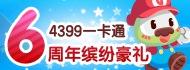 【周年庆】4399一卡通6周年庆,限时坦克等你来拿