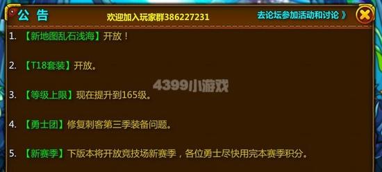 国王的勇士5V8.5版本更新