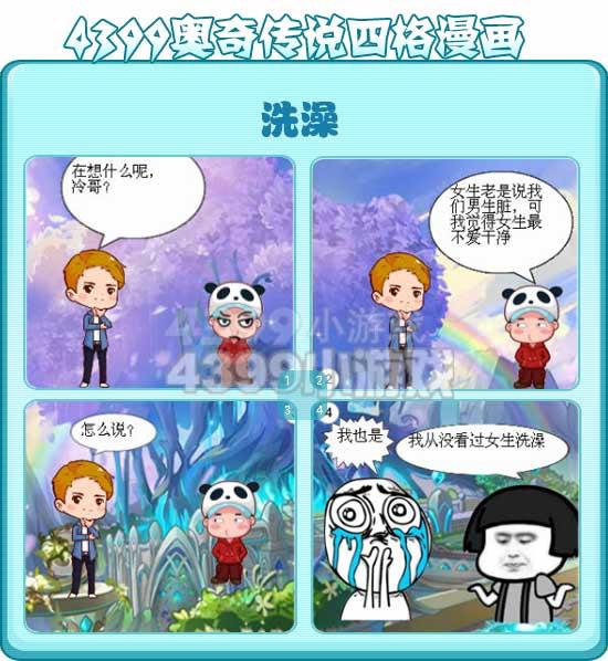 奥奇传说奥奇漫画―洗澡