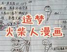 造梦西游4造梦火柴人漫画