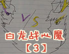 造梦西游4白龙战心魔(3)