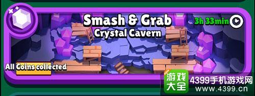 矿星之争smash crab