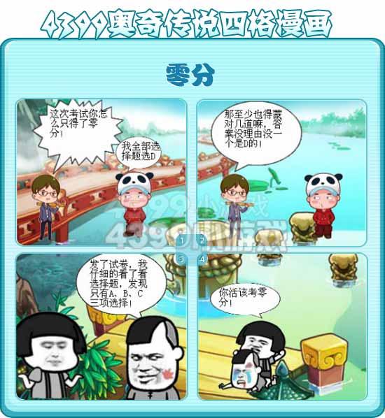 奥奇传说奥奇漫画―零分
