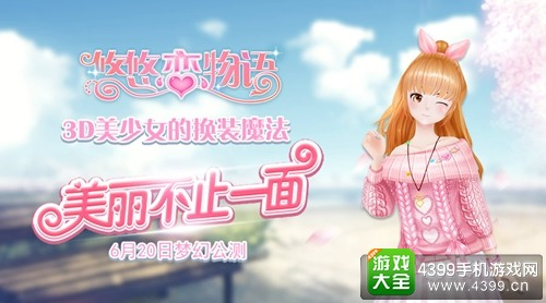 《悠悠恋物语》梦幻公测今日开启 神奇童话国度等你到来