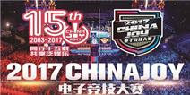 2017ChinaJoy电子竞技大赛(安徽合肥赛区)战火燃起!