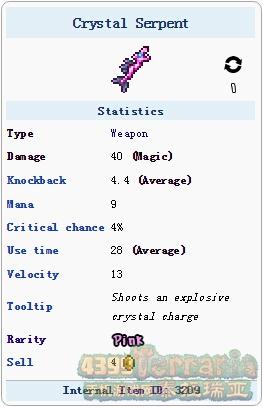 泰拉瑞亚水晶蛇