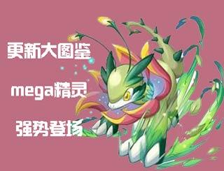 更新大图鉴《口袋妖怪复刻》mega精灵强势登场