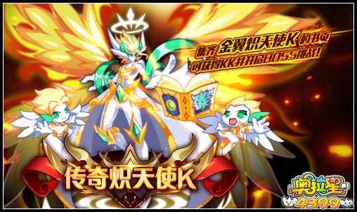 奥拉星传奇炽天使K挑战