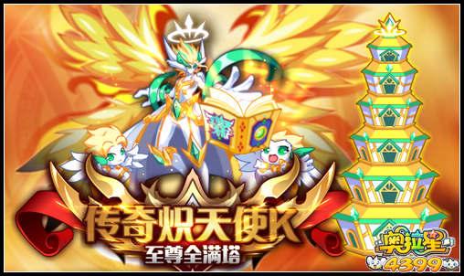 奥拉星传奇炽天使K 至尊全满塔