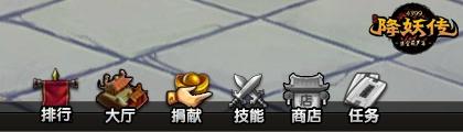 降妖传V5.4更新公告 帮派系统上线