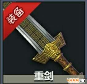 刀剑兵器谱武器哪个好——重剑