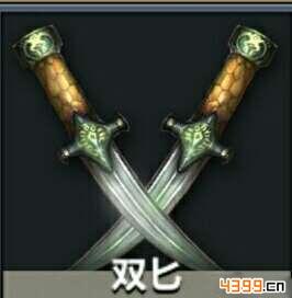 刀剑兵器谱武器哪个好——双匕