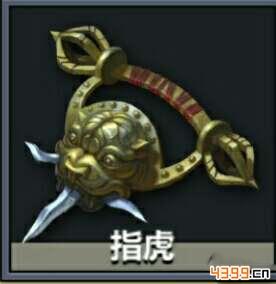 刀剑兵器谱武器哪个好——指虎