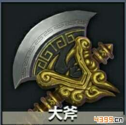 刀剑兵器谱武器哪个好——大斧