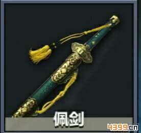 刀剑兵器谱武器哪个好——佩剑