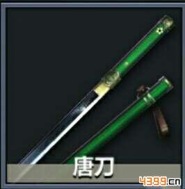 刀剑兵器谱武器哪个好——唐刀