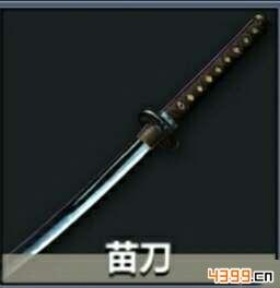 刀剑兵器谱武器哪个好——苗刀