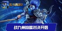 战九州巅峰对决开启《乱斗西游2》新版更新