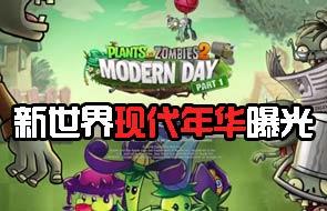 植物大战僵尸2新世界现代年华曝光