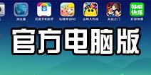 球球大作战电脑版官方下载 官方电脑版下载